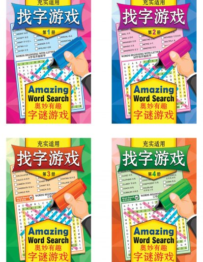 Amazing Word Search (Chinese) – Set Of 4