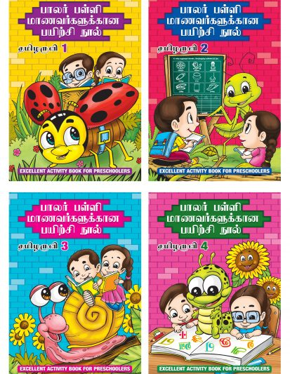 Excellent Activity Books Tamil – (Set Of 4)