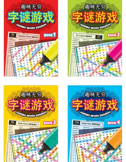 Jumbo Word Search (Chinese) – Set Of 4
