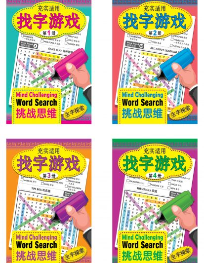 Mind Challenging Word Search (Chinese) – Set Of 4