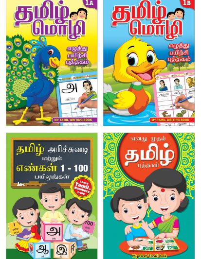 Learn Tamil Writing & Reading Book (Set Of 4)