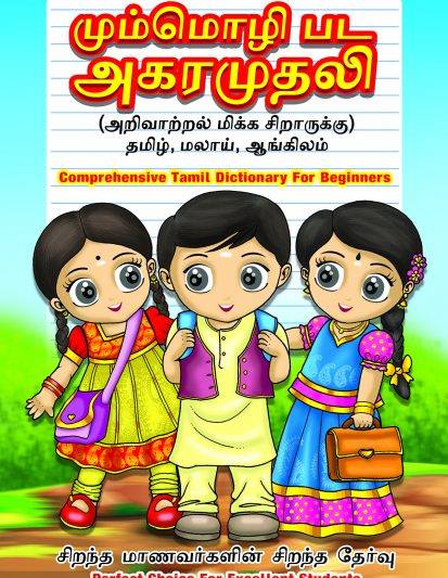 Comprehensive Tamil Dictionary For Beginners