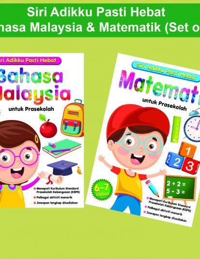 Bahasa Malaysia & Matematik – Siri Adikku Pasti Hebat (Set Of 2)