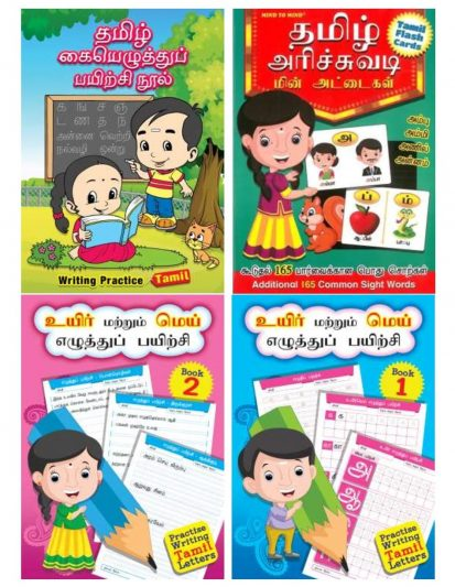 WRITING PRACTICE -TAMIL BOOKS & FLASH CARD (SET OF 4)