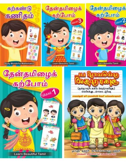 TAMIL DICTIONARY & LEARN BEAUTIFUL TAMIL (SET OF 5)