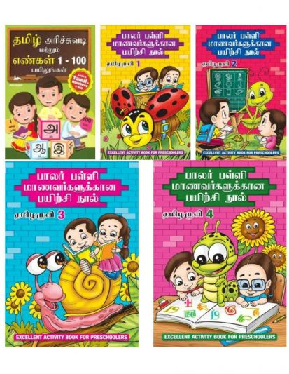 Tamil Excellent Activity Book (set Of 5)