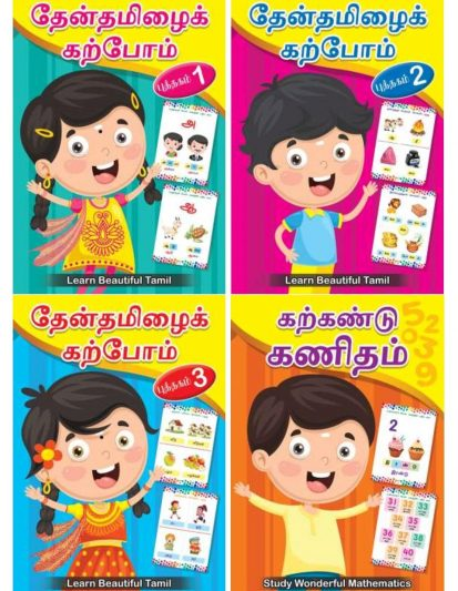 LEARN BEAUTIFUL TAMIL & WONDERFUL MATHEMATIC (SET OF 4)