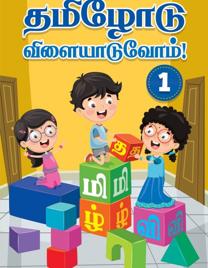 Let's Enjoy Learning Tamil (set Of 2)